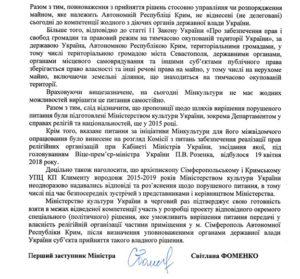 Документ Міністерства культури України