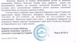 Документ Міністерства розвитку економіки, торгівлі та сільського господарства України