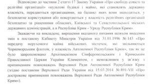 Документ Міністерства з питань тимчасово окупованих територій та внутрішньо переміщених осіб України