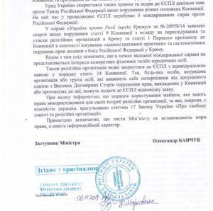 Документ Міністерства юстиції