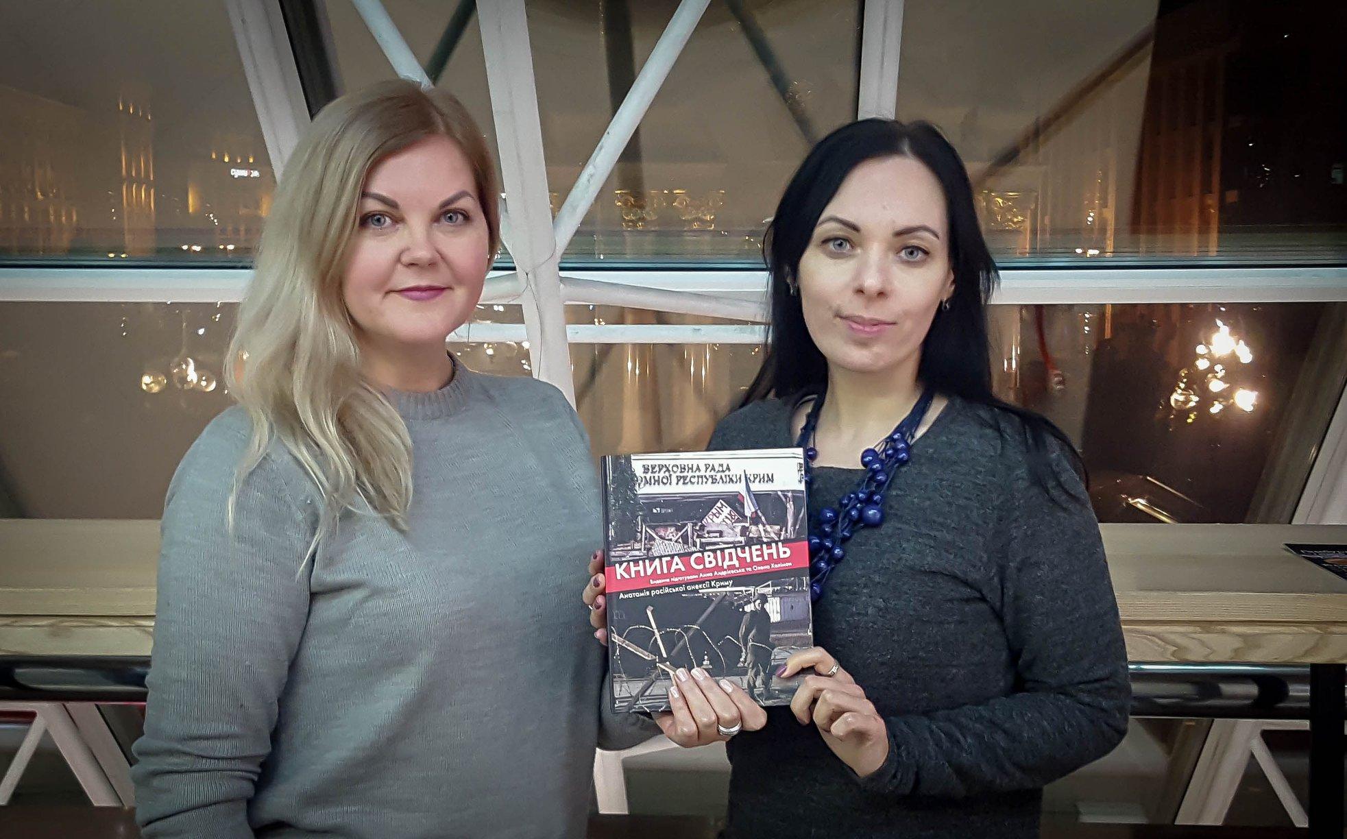 Журналістки Анна Андрієвська та Олена Халімон презентують книгу
