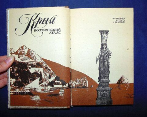 "Literary map of Crimea on the pages of ""Poetic Atlas"""