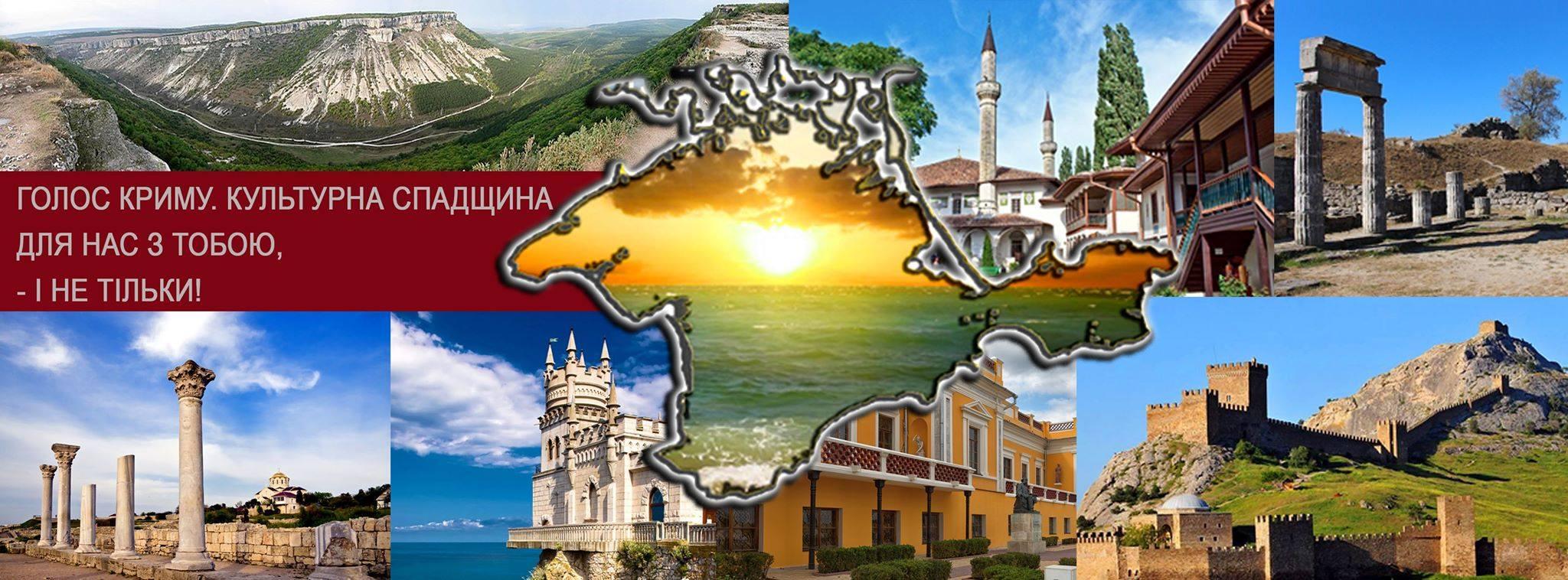 "The project ""Voice of Crimea. Culture"""