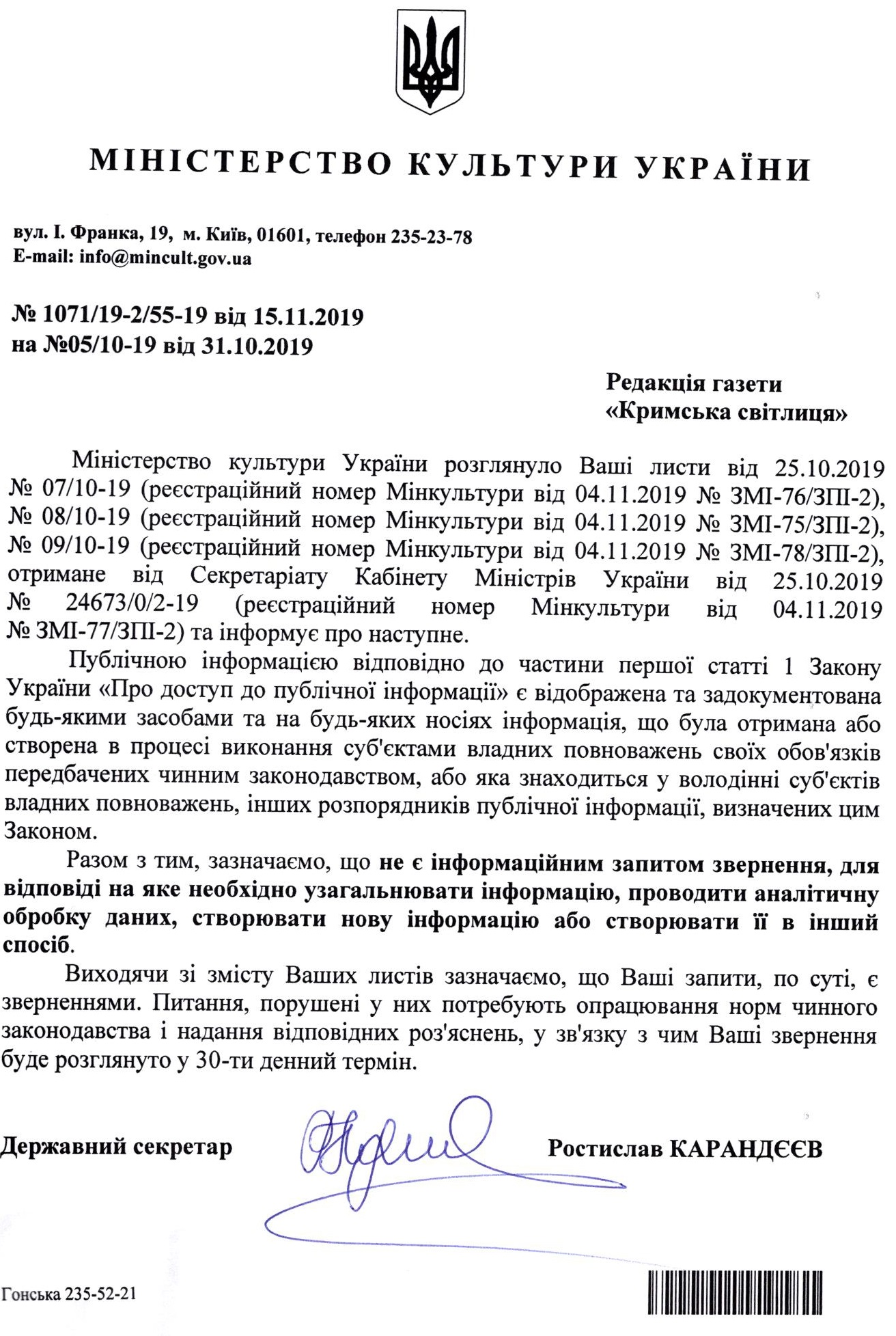 Letter from the Ministry of Culture