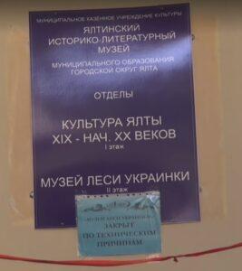 Lomykamin in the literal sense: the fate of the Crimean museum of Lesya Ukrainka