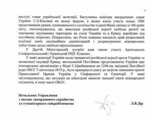 Document of the Ministry of Foreign Affairs of Ukraine
