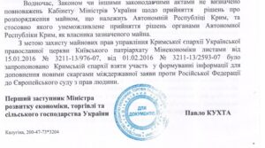 Document of the Ministry of Economic Development, Trade and Agriculture of Ukraine