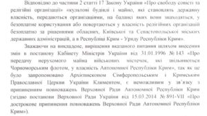 Document of the Ministry for the Temporarily Occupied Territories and Internally Displaced Persons of Ukraine