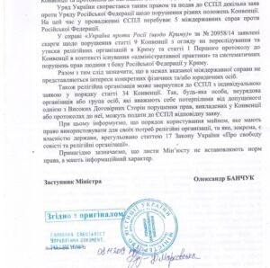 Document of the Ministry of Justice