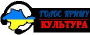 Культура. Голос Криму