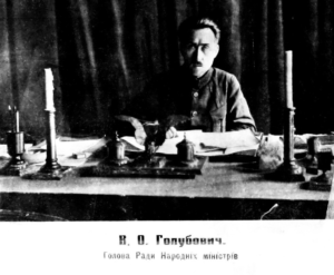 """Prime Minister of the Ukrainian People's Republic Vsevolod Golubovich. He defended the affiliation of Crimea to Ukraine. Photo from the newspaper """"Renaissance"""" (Kyiv, issue 10 of April 7, 1918). Source - https://uain.press"""