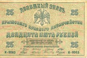 Banknotes of the Crimean regional government