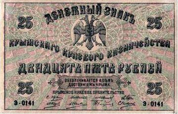 Формування уряду Соломона Крима