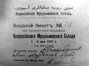 Entrance ticket to the meeting of the First All-Russian Muslim Congress