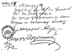 Mandate of the People's Commissar of Finance of the Republic of Tavrida Oleksiy Kolyadenko, March 24, 1918