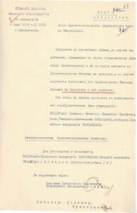 Circular of Prime Minister S. Sulkevich