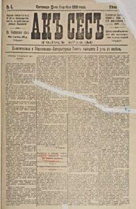 Crimean Tatar periodicals, 1917-1918