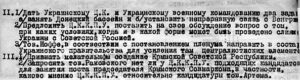 Decision of the Politburo of the Central Committee of the RCP (b) of April 23, 1919