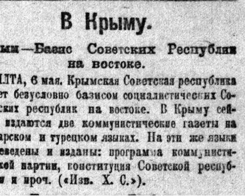 Організація влади в Кримській радянській республіці (частина третя)