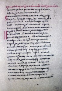 Page from the Trinity version of the manuscript