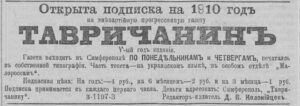 """Fragment of the announcement, which speaks about the Ukrainian language in the newspaper """"Tavrichanin"""""""