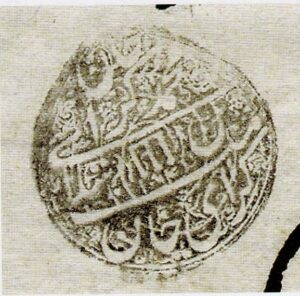 Печатка кримського хана Мегмед Гірея IV. Кінець 1650-х років.