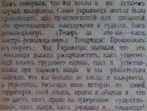 Fragment of text. Bulletin №1, 1918.