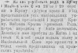 Ukrainian voice of Crimea: Kerch, Simferopol, Feodosia, Yalta 1917-1920
