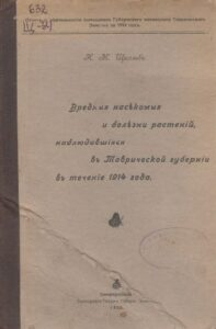 Cover of Shchogolev's book published in Simferopol