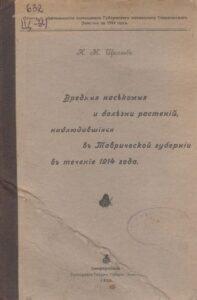 Обкладинка книги Щоголева, виданої в Сімферополі