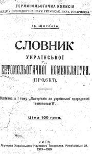 Dictionary of Ukrainian entomological nomenclature, author I. Shchogoliv