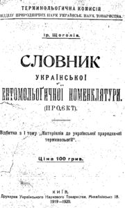 Словник української ентомологічної номенклатури