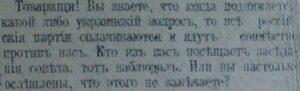 Fragment of text. Bulletin №2, 1918