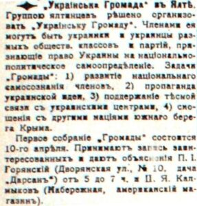 Reports in the Crimean press about the creation of the Yalta Ukrainian community. 18. 04. 1917