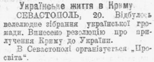 "Newspaper report on the creation of ""Enlightenment"" in Sevastopol"