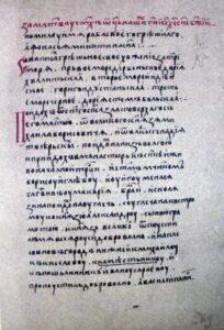 Сторінка з Троїцького варіанту рукопису