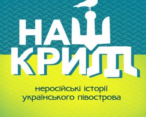 Наш Крим. Неросійські історії українського півострова