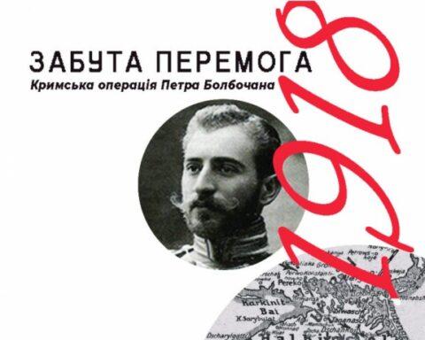 Забута перемога. Кримська операція Петра Болбочана 1918 року