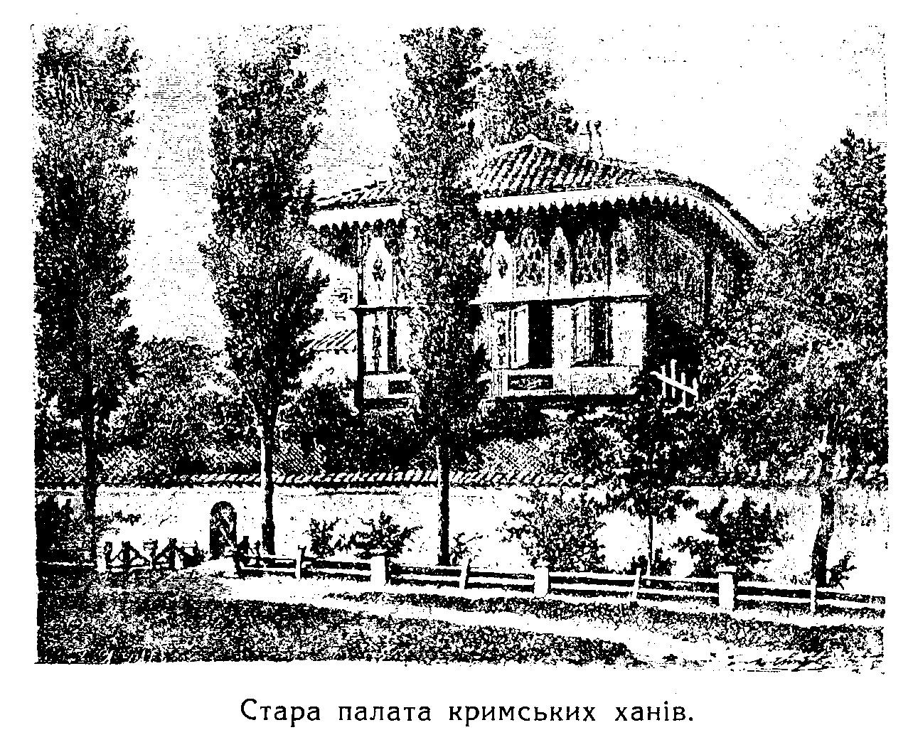 Стара палата кримських ханів