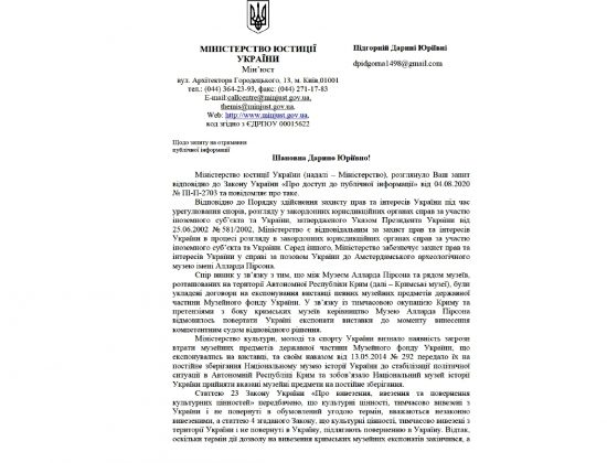 Problematic issues of formation of the state policy of Ukraine in the field of protection of cultural heritage