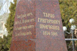 Inscriptions on the monument to Taras Shevchenko, Kerch city