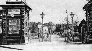 Cімферопольський міський сад. На афіші ліворуч при вході — великими літерами назва вистави: «Бондарівна». Фото дореволюційне (рік невідомий).