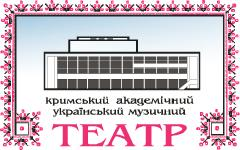 Логотип Кримського академічного українського музичного театру.