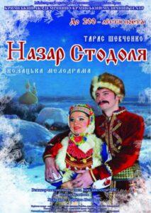 Остання афіша Кримського академічного українського музичного театру з українськими постановками.