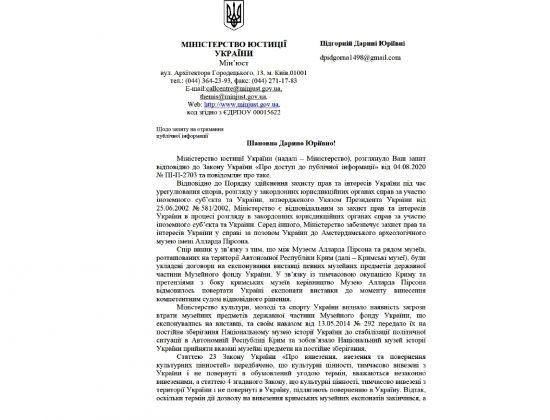 Проблемні питання формування державної політики України в сфері захисту культурної спадщини