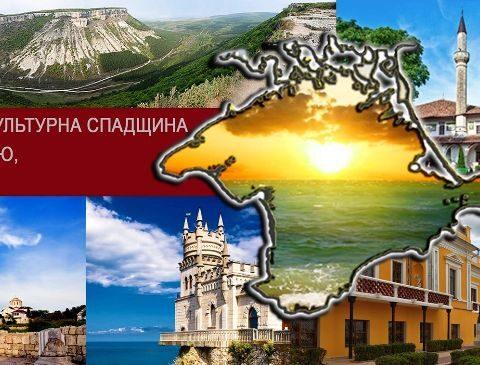 У Києві відбудеться круглий стіл на тему: «Окупований Крим і археологічна спадщина»