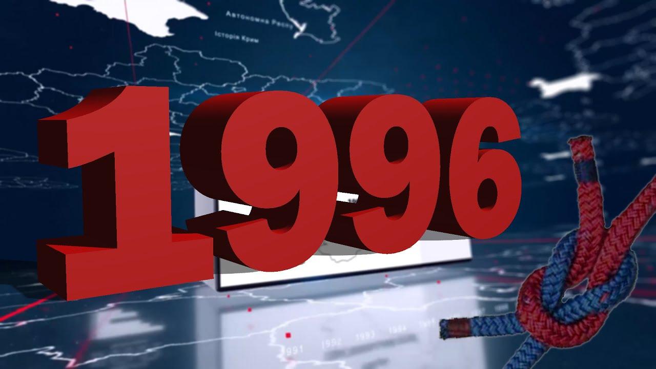 Крим. 25 років боротьби за Україну. 1996 рік. Севастопольський вузол