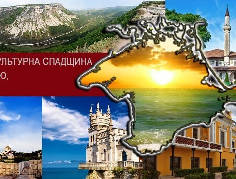 Моніторинг об'єктів археологічної спадщини на території АР Крим та м. Севастополя (2014-2020 рр.)