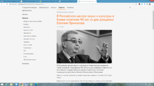 The Russian center in Kyiv celebrated the anniversary of Yevgeny Primakov, the founder of the foreign intelligence of the USSR and present-day Russia