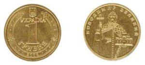 Сучасна монета 1 гривня